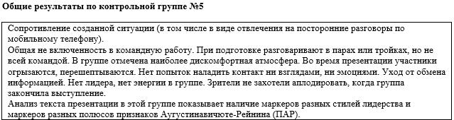 НИИ Соционики, МГ Масти8-5