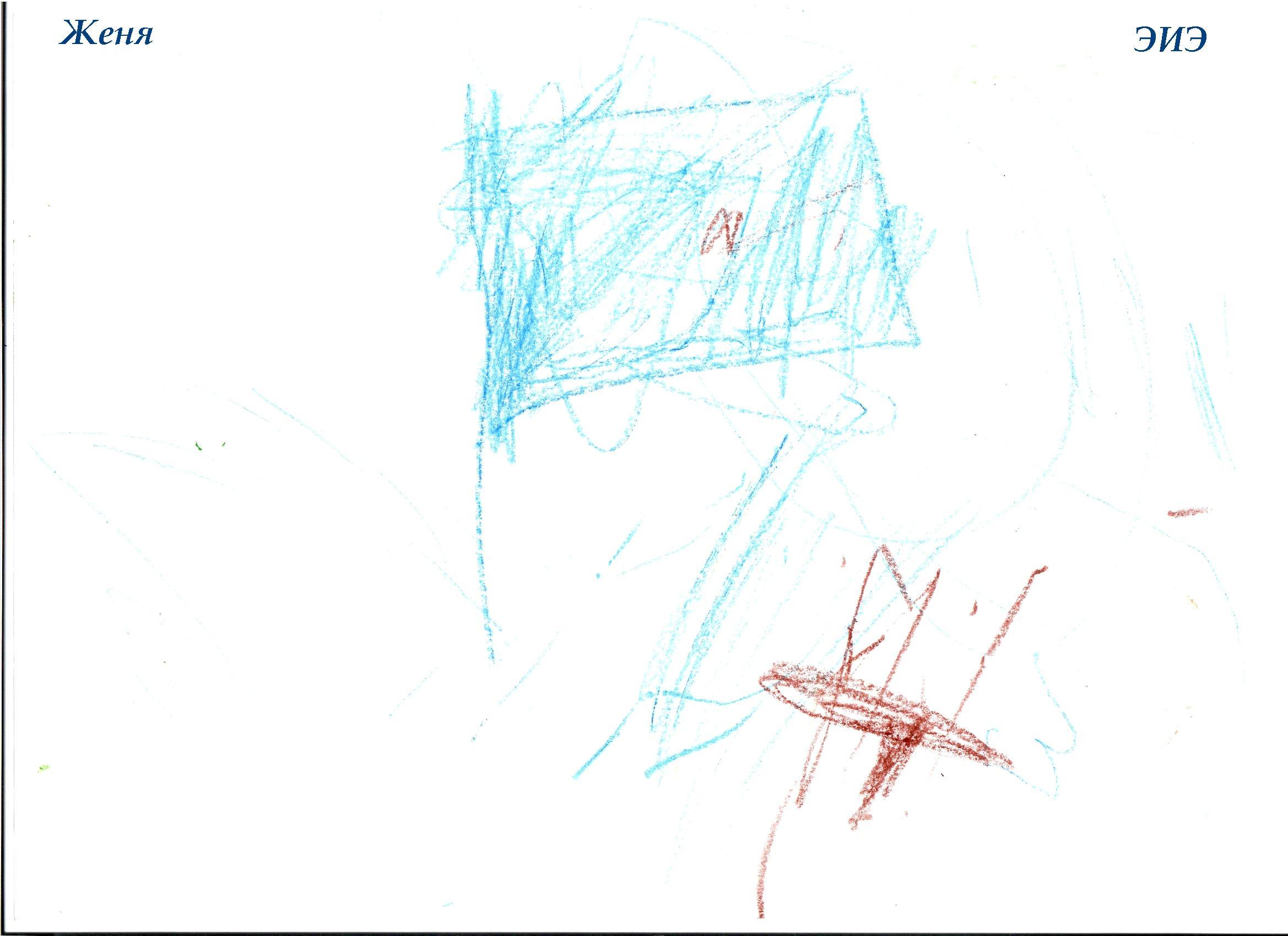 НИИ Соционики. Диагностика детей дошкольного возраста. Рисунок ЭИЭ, 3,5 года