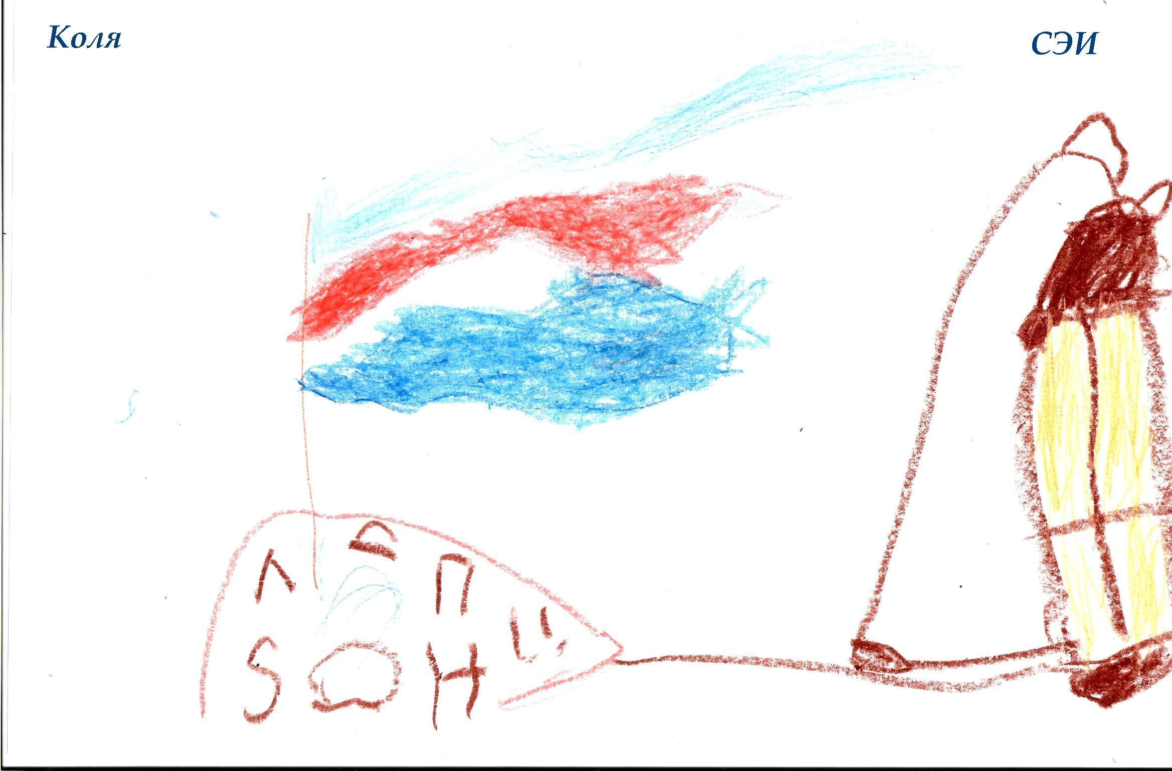 НИИ Соционики. Диагностика детей дошкольного возраста. Рисунок СЭИ, 4 года