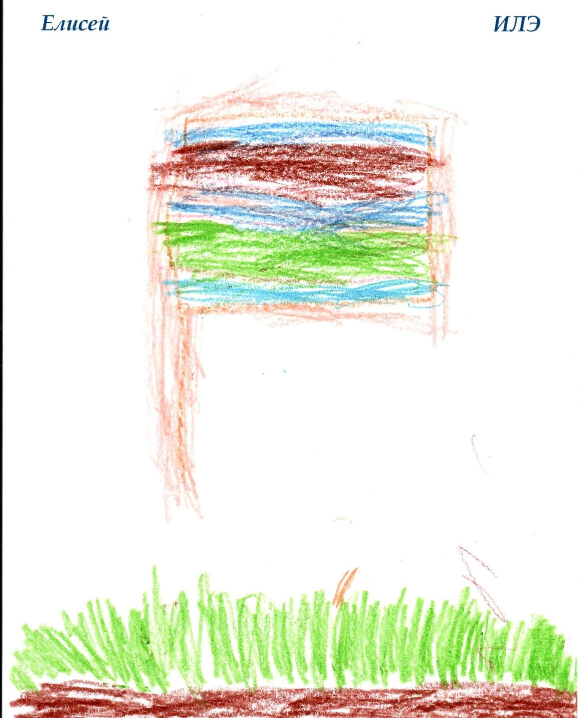 НИИ Соционики. Диагностика детей дошкольного возраста. Рисунок ИЛЭ, 5 лет