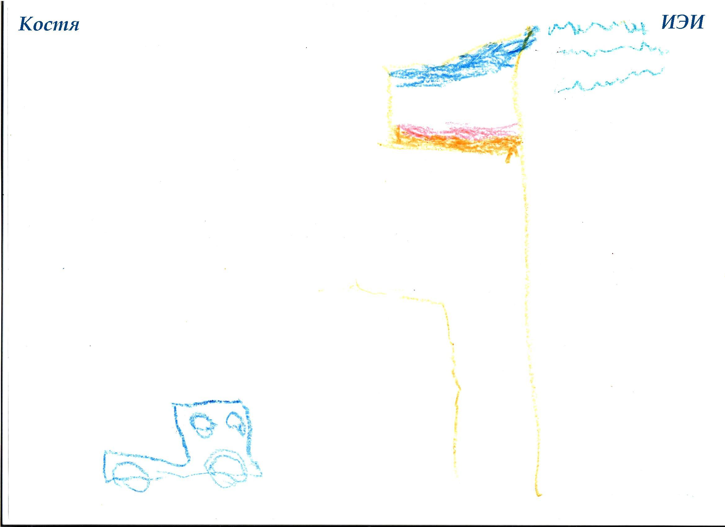 НИИ Соционики. Диагностика детей дошкольного возраста. Рисунок ИЭИ, 4 года