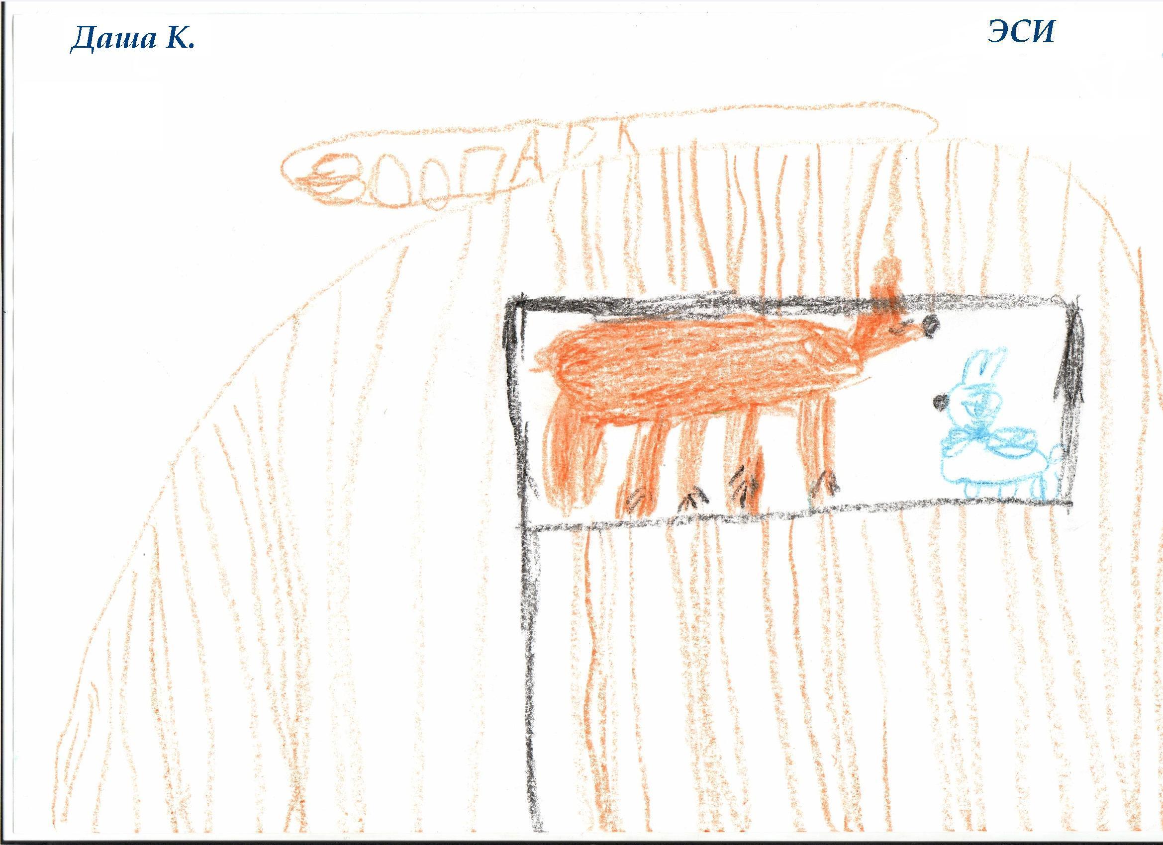 НИИ Соционики. Диагностика детей дошкольного возраста. Рисунок ЭСИ, 5 лет