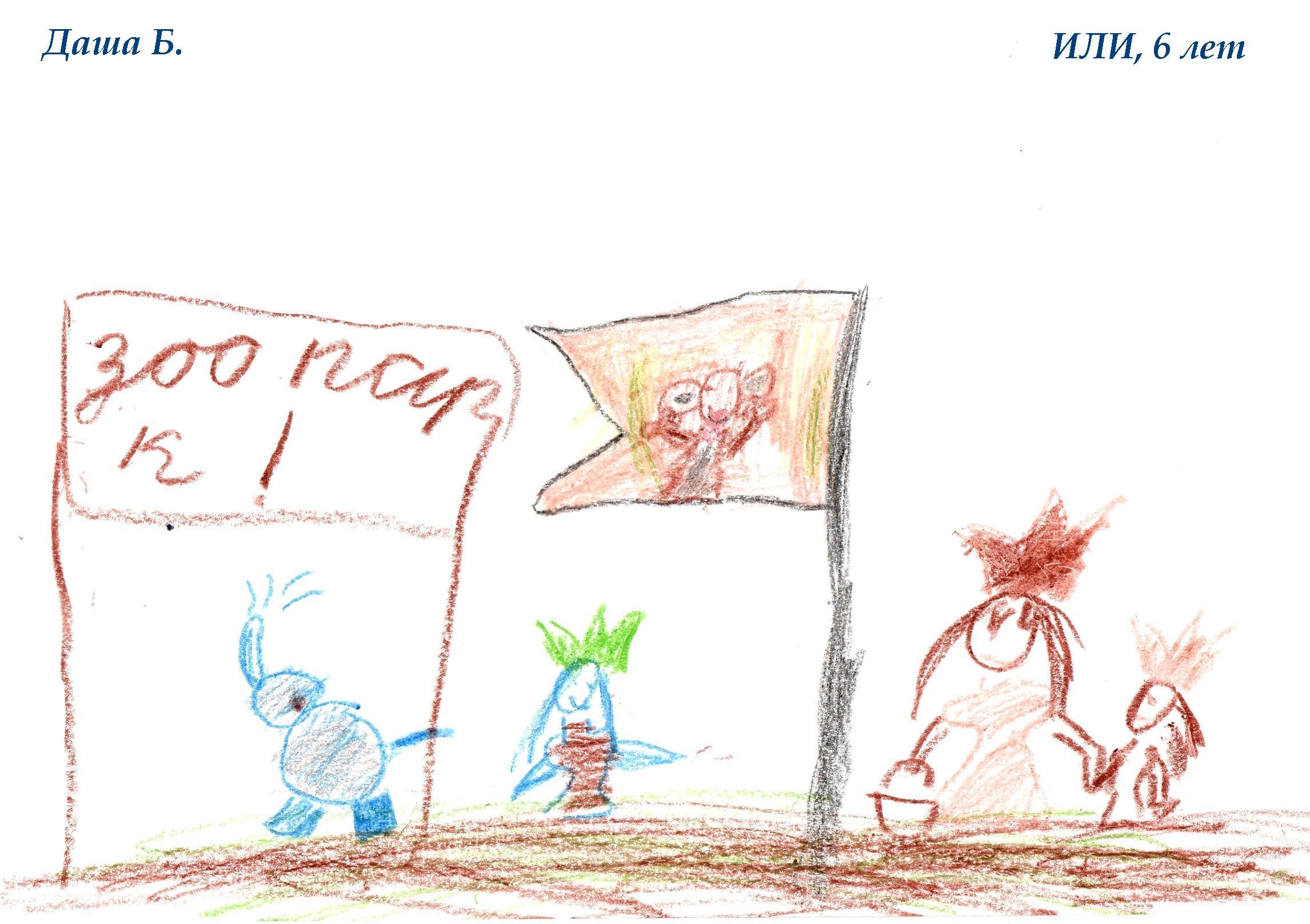 НИИ Соционики. Диагностика детей дошкольного возраста. Рисунок ИЛИ, 6 лет